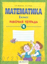 Математика. 1 класс: Раб. тетрадь № 4