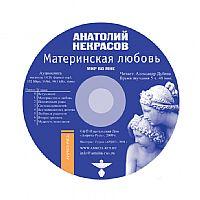 CD Материнская любовь