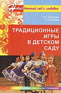 Традиционные игры в детском саду