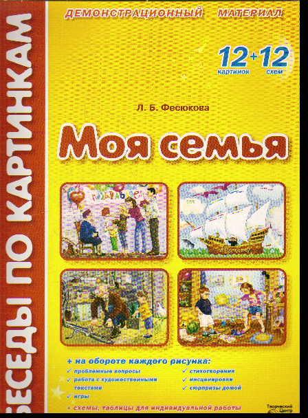 Демонстрационный материал: Моя семья. 12 картинок + 12 схем