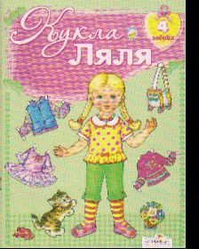 Кукла Ляля. 4 годика: Книжка-игрушка