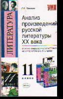 Анализ произведений русской литературы ХХ века. 11 класс