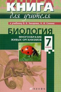 Биология. 7 класс: Учебно-методическое пособие к учеб. Захарова В.Б., Сонина