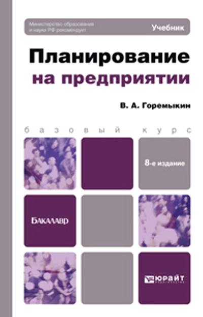 Планирование на предприятии: Учебник для бакалавров