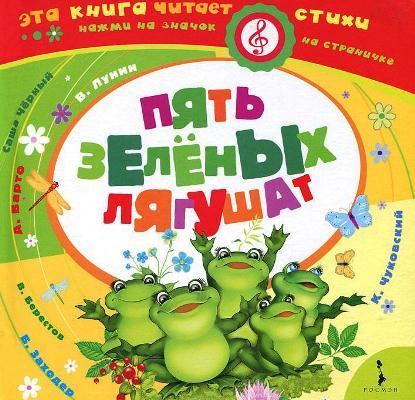 АКЦИЯ Пять зеленых лягушат: Эта книга читает стихи