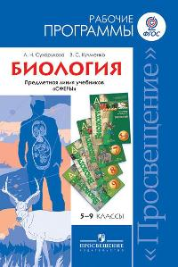 Биология. 5-9 кл.: Рабочие программы: Предм.линия уч Сферы