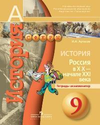 История. 9 кл.: Россия в XX - начале XXI века:  Тетрадь-экзаменатор