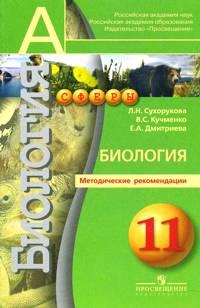 Биология. 11 кл.: Методические рекомендации: Профильный уровень