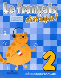 Французский язык. 2 кл.: Учебник /+649552/