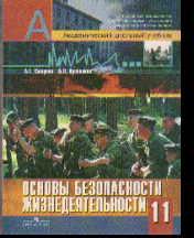 ОБЖ. 11 класс: Учебник: Базовый и профильный уровни /+456942/
