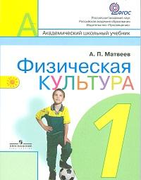 Физическая культура. 1 класс: Учебник (ФГОС)