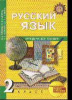 Русский язык. 2 класс: Методическое пособие (ФГОС) /+400954/