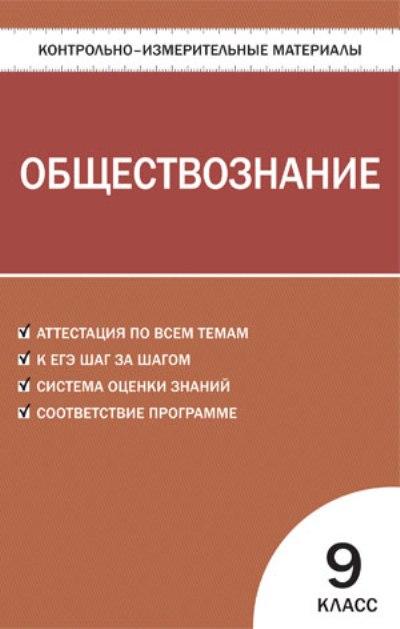 Обществознание. 9 кл.: Контрольно-измерительные материалы ФГОС