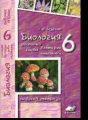 Биология. 6 класс: Растения. Бактерии. Грибы. Лишайники: Рабочая тетрадь