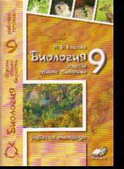 Биология. 9 класс: Основы общей биология: Рабочая тетрадь