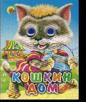 Кошкин дом: Русская народная песенка