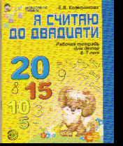 Я считаю до 20: Математика для детей 6-7 лет