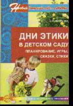 Дни этики в детском саду: Планирование, игры, сказки, стихи