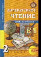 Литературное чтение. 2 класс: Методическое пособие (ФГОС) /+400953/