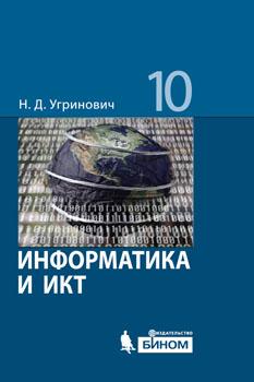 Информатика и ИКТ. 10 класс: Базовый уровень: Учебник /+624206/