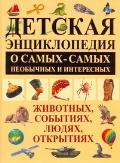 Детская энциклопедия о самых-самых необычных и интересных