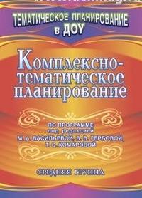 Комплексно-тематическое планирование по прогр. Васильевой. Средняя группа