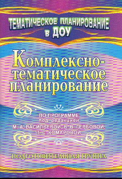 Комплексно-тематическое планирование по прогр. Васильевой. Подготовит.групп