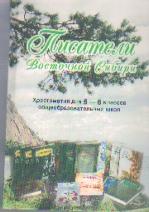 Писатели Восточной Сибири. 5-6 кл.: Учебная хрестоматия ... /+783051/