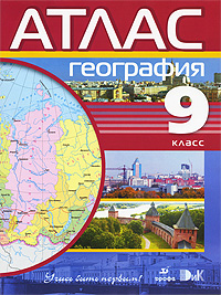 Атлас 9 кл.: География