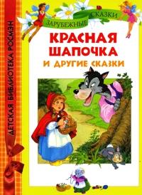 Белоснежка и другие сказки