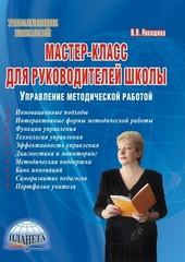 Мастер-класс для руководителей школы: Управление методической работой