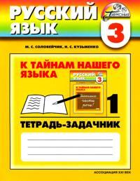 Русский язык. 3 класс: К тайнам нашего языка: Тетрадь-задачник № 1 /+621443/