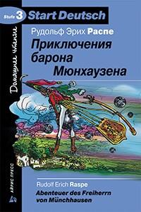 Приключения барона Мюнхаузена: Книга для чтения на немецком языке