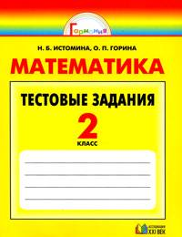 Математика. 2 класс: Тестовые задания: С выбором одного верного... /+665161/