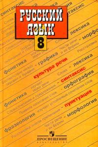 Русский язык. 8 класс: Учебник /+16104/