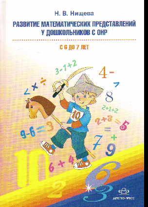 Развитие математических представлений у дошкольников с ОНР (с 6 до 7 лет)