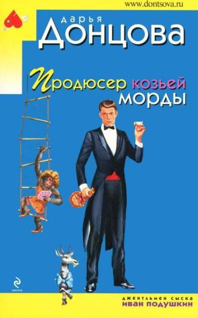 Продюсер козьей морды: Роман