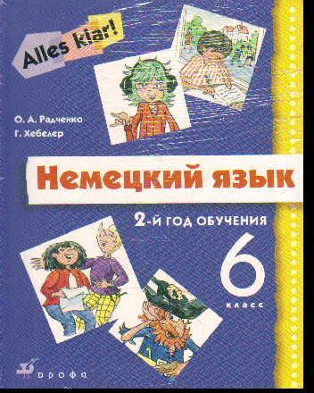 Alles klar! 2-й год обучения. 6 кл.: Учебник
