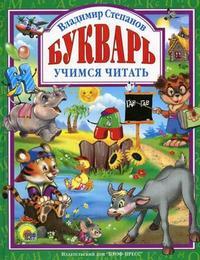 Букварь. Учебное пособие для привития детям навыков самостоят.чтения