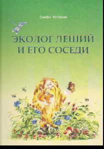 Эколог Леший и его соседи: Рассказы о животных