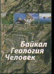 Байкал. Геология. Человек