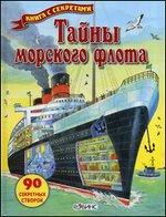 Тайны морского флота. 90 секретных створок