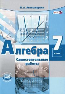 Алгебра. 7 класс: Самостоятельные работы