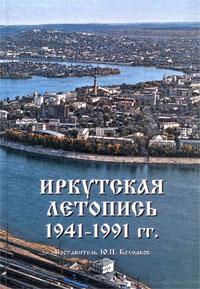 Иркутская летопись. 1941-1991 гг.