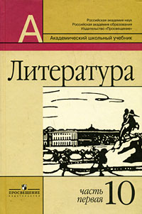 Литература. 10 кл.: Учебник. В 2-х ч. Базовый и профильный уровни /+469179/