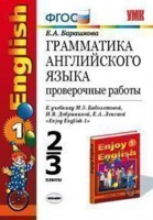 Английский язык. 2-3 кл.: Грамматика англ. яз.: Проверочные работы (ФГОС)