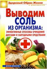 Выводим соль из организма: Эффективные способы очищения диетами и народными