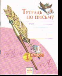 Тетрадь по письму 1 класс: Тетрадь №4 (ФГОС) /+676933/