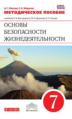 ОБЖ. 7 кл.: Метод. пособие ФГОС