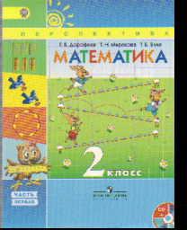 Математика. 2 кл.: Учебник в 2-х частях (ФГОС) /+792952/